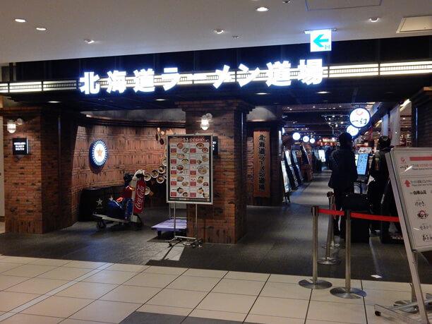 国内線ターミナル3階