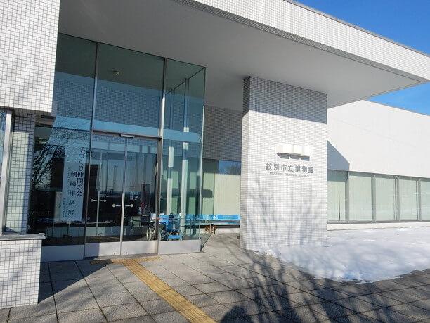 紋別市立博物館外観