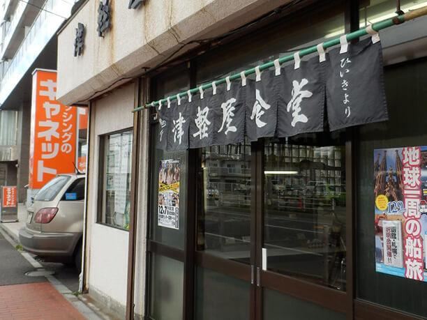 津軽屋食堂入口