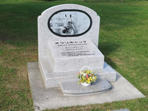 オグリキャップのお墓