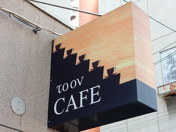 TOOV CAFE