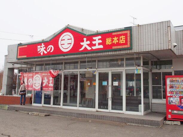 味の大王 総本店外観