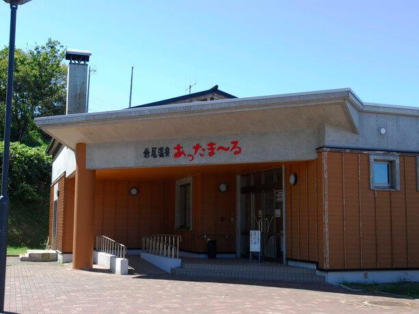 日帰り入浴専門施設・岩尾温泉あったま~る
