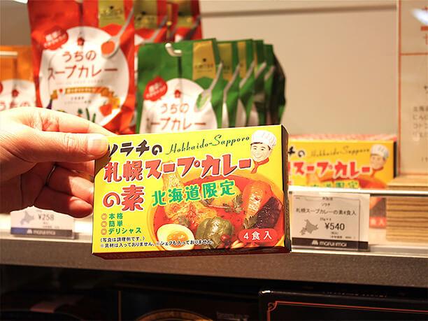 札幌カレースープの素