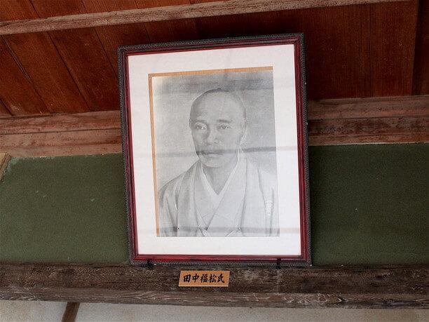 建主の田中福松さん