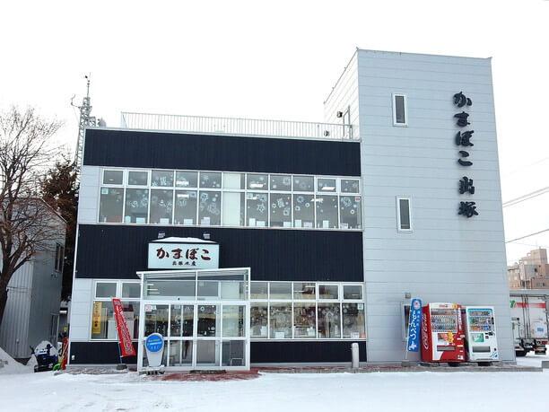 出塚水産本店
