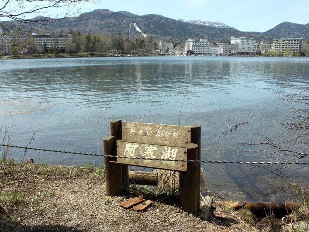 阿寒湖看板と湖2