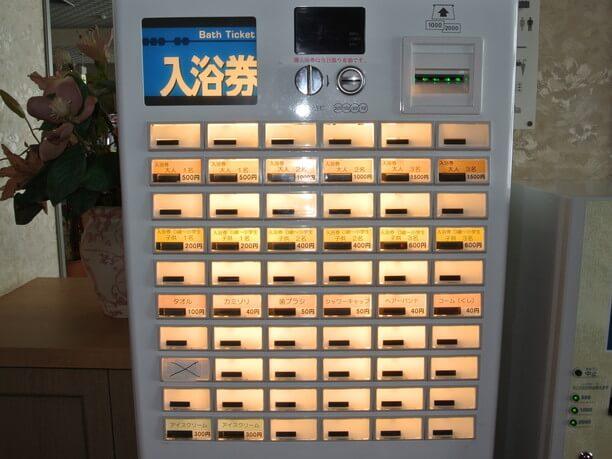 入浴券等自動販売機