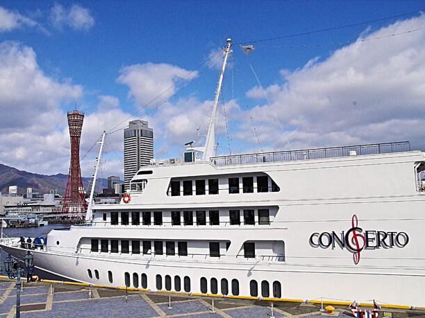 クルーズ船「神戸船の旅コンチェルト」
