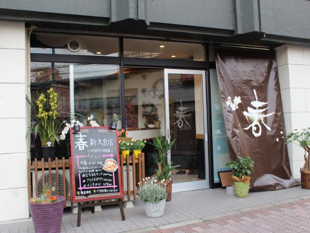洋食春の2号店