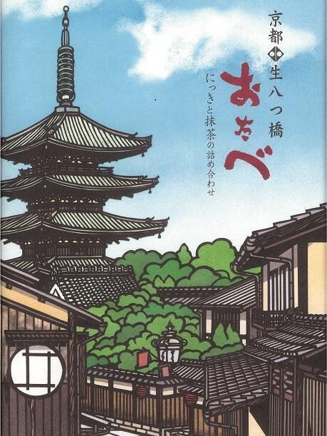京都土産の代表格
