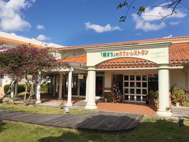 「畑まち」のカフェ・レストラン外観