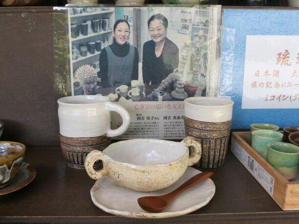 国吉真由美さんの陶器