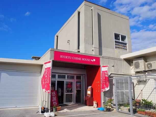 琉球コスメハウス久米島店