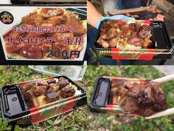 おきなわ和牛リブロース サイコロステーキ丼