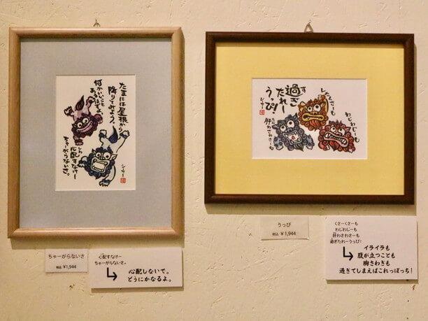 沖縄をモチーフにしたプレアート(レプリカ)
