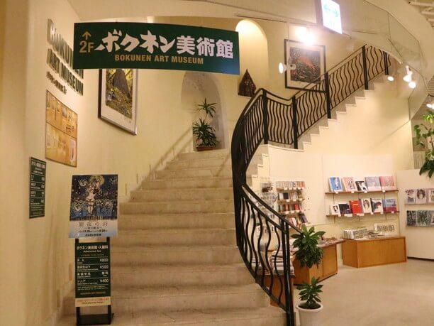 2階のボクネン美術館への入り口(階段)