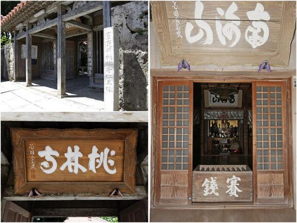 臨済宗の寺院