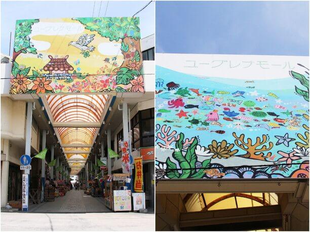 日本最南端のアーケード商店街「ユーグレナモール」