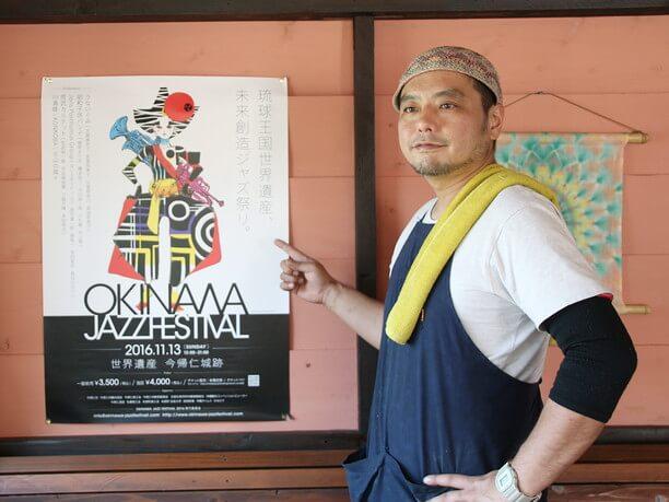 「Okinawa JAZZ Festival」ポスター