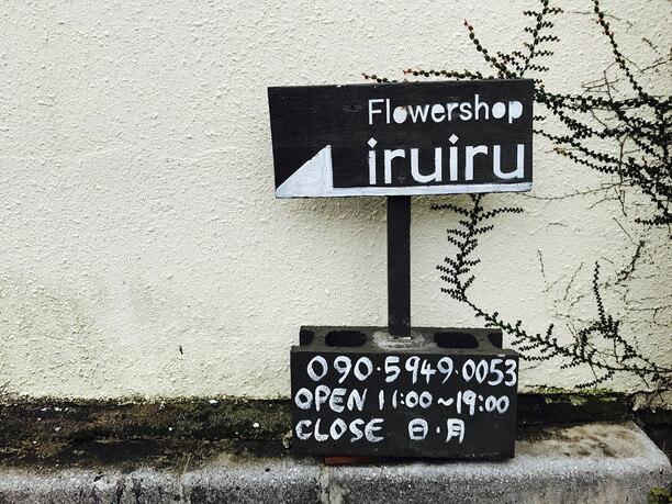 お隣の花屋さんの看板