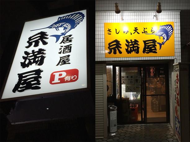 鮮魚店から始まった糸満屋