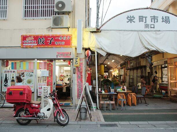 栄町市場にある中華手作り「一番餃子屋」
