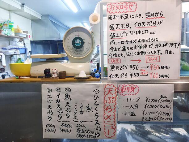 鮮魚店の天ぷらと刺身のメニュー