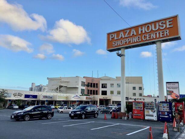 日本最古のショッピングセンター、「プラザハウス」