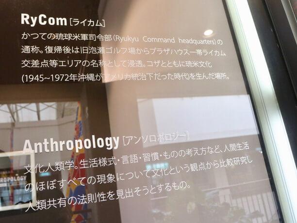 「琉米文化」を紹介する写真展示会