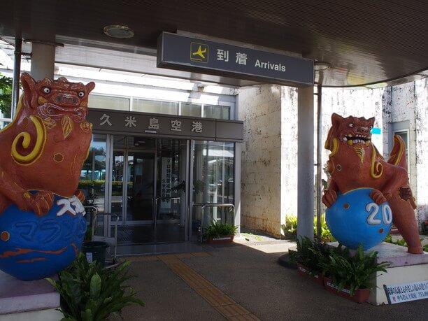 久米島空港のシーサーお出迎え