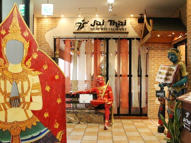 タイ料理レストランの「Jai Thai(ジャイタイ)」
