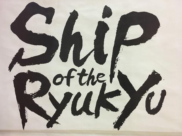 沖縄芸能を堪能できる舞台公演