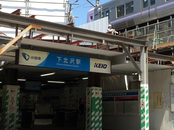 メトロ下北沢駅