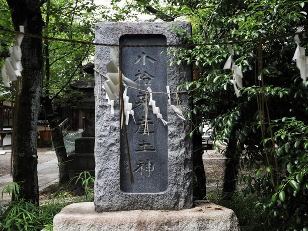 小松菜産土神の碑