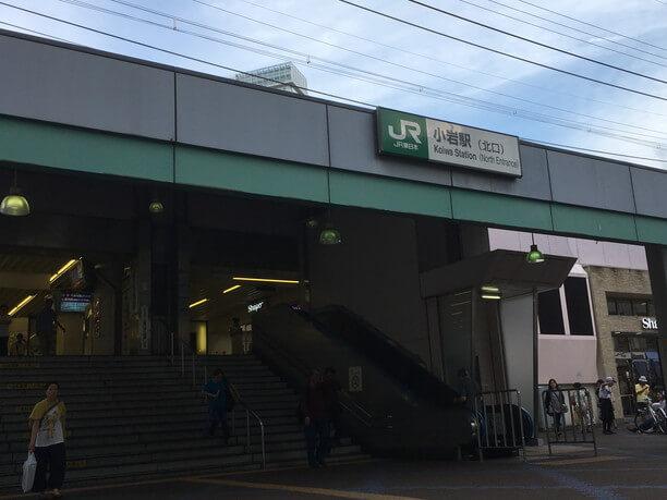 各駅停車駅ながら実はアクセス優秀な小岩駅