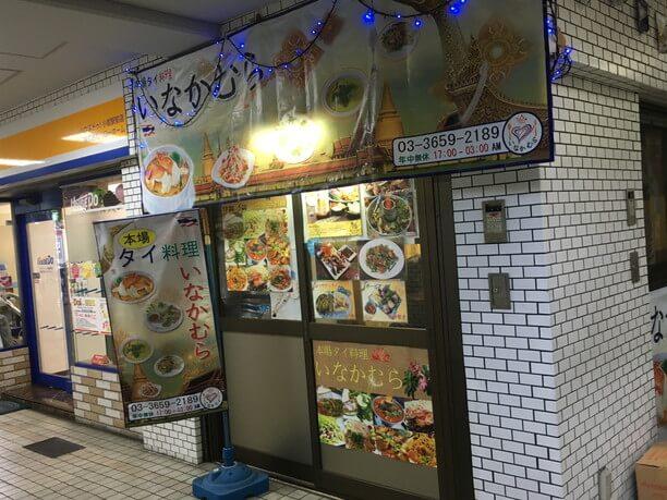 人気タイ料理店「いなかむら」