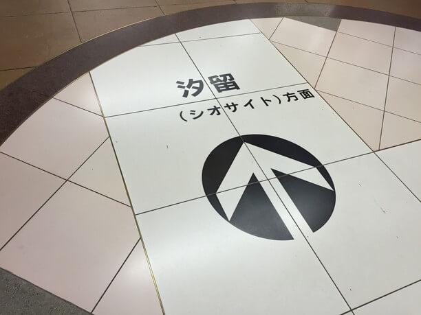 新橋駅から汐留へ繋がる通路